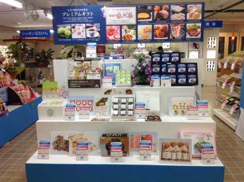 ><br><br>九州・沖縄の百貨店が選んだ ご当地 味八県</span><br>九州、沖縄の百貨店が協力して、各店がそれぞれの土地で、愛されているとっておきの逸品を探しました。<br>福岡県 井筒屋の特選ギフトは「関門うにまん」ふるさと自慢の確かな美味しさです。<br><img src=