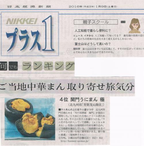 日本経済新聞 プラスワン なんでもランキング ご当地中華まん取り寄せ旅気分 第四位